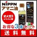 【送料無料】オイルを食べよう!日本製粉(ニップン) NIPPNアマニ油(亜麻仁油) 186g×3本