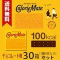 【送料無料】ダイエット食品■カロリーメイト チョコレート味 30箱セット<1箱4本入り>/まとめ買い/