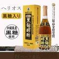 ヘリオス酒造 黒麹醪酢 黒糖入り 720ml もろみ酢 琉球 沖縄 クエン酸 アミノ酸
