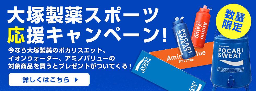 大塚製薬スポーツ応援キャンペーン