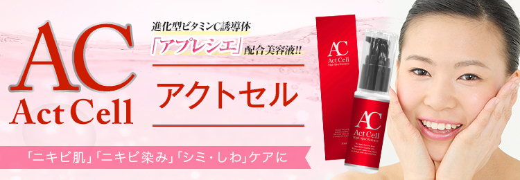 ActCell