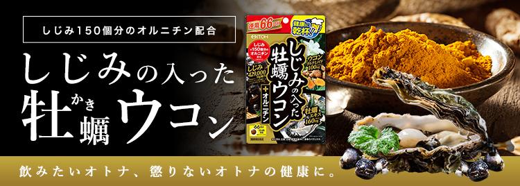 しじみ牡蠣ウコン