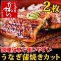 うなぎ蒲焼きカット2枚【80g】