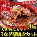 国産うなぎ蒲焼きカット4枚セット【送料無料】【鰻 ウナギ】
