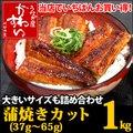 国産うなぎ蒲焼きカット1kgセット【送料無料 ウナギ 鰻】