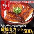 国産うなぎ蒲焼きカット500gセット【鰻、ウナギ】【送料無料】