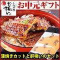 【ギフトセット】蒲焼きカット4枚200g・本格肝吸い2食セット【送料無料】【鰻 ウナギ 国産 贈り物 プレゼント】