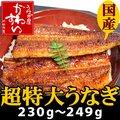 【72時間限定タイムセール 5/29 9:59まで】超特大サイズ蒲焼きロング焼き上がり230g~249g肉厚たっぷりの満足感を味わって下さい。】
