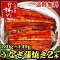 国産うなぎ蒲焼き 120g-149g×2本