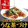 おだしで食べる、ひつまぶし風うな茶漬け2食入り 名古屋グルメの最高峰!【お茶漬け,茶漬け,うなぎ,鰻,ウナギ,ひつまぶし】