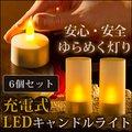 【送料無料】 充電式LEDキャンドルライト6個セット♪簡単充電で本物の炎のようなゆれる灯り★商品保証付き★