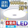【送料無料】8畳用4000mlシーリングライト♪LEDで超寿命★商品保証付き★
