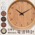 【送料無料】正確な時間を刻む電波時計♪バリエーション豊かな壁掛け時計です♪お部屋にあったデザインをどうぞ♪★商品保証付き★