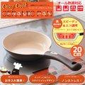 コージークック セラミック フライパン20cm( IH対応 )【セラミックパン オリジナル セラミックフライパン カラーフライパン CozyCook CERAMIC PAN  オール熱源対応】