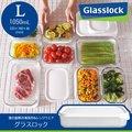 Glass lock グラスロック 強化耐熱冷凍保存&レンジウエア レクタングル耐熱ガラス容器 Lサイズ1050mL 【 ガラスロック レクタングル 耐熱ガラス 強化ガラス 】