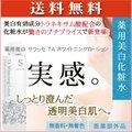 [送料無料]トラネキサム酸配合の薬用美白化粧水 サラッセ TA ホワイトニングローション 150mL 【日本製 医薬部外品】