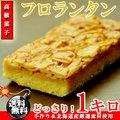 焼き菓子の王様♪高級 フロランタン 1kg(約30個)【送料無料】【訳あり】※代金引換不可 T