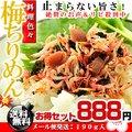 うめ海鮮 梅ちりめん お徳用 190g (95g×2袋入り)[送料無料][ちりめんご飯] [チリメン]