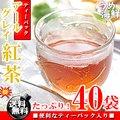 香り絶品♪ アールグレイ紅茶 ティーバッグ 40袋(20袋×2個)【送料無料】【アールグレイ】【紅茶】※代金引換不可 F
