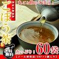 国産 ごぼう茶 お徳用 60袋(30袋×2個入り)【送料無料】【国産】※代金引換不可 F