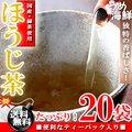 独特の香ばしさ♪国産 焙煎 ほうじ茶 ティーバッグ 20袋【送料無料】【日本茶】【健康茶】※代金引換不可 F