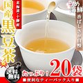 香ばしい香りが自慢♪国産 黒豆茶 ティーバッグ 20袋【送料無料】【黒大豆】【健康茶】※代金引換不可 F