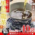 スッキリした飲みやすさ♪熟成 黒烏龍茶 ティーバッグ 40袋(20袋×2個)【送料無料】【黒ウーロン茶】【健康茶】※代金引換不可 F