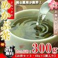 めかぶ茶  梅味 お徳用 300g(60g×5個入り)【送料無料】[芽かぶ茶][雌株茶]【健康茶】めかぶ 乾燥