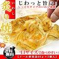いわしせんべい 炙り焼き (66g×2個入り)[送料無料][干物][いわしせんべい][イワシ]
