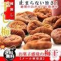 干し梅 種無しタイプ(90g入り)[送料無料][ほし梅]【梅干し】【プチギフト】