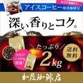 【増量】たっぷりアイス珈琲福袋[アイス×4]/珈琲豆 /お中元 暑中見舞い お祝い 御祝 贈り物 ギフト