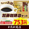 【ネコポス専用】加藤珈琲店お試しセット(G100g・夏100g・鯱DB2) /珈琲豆