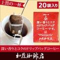 ~深い香り~【20袋】上質のドリップバッグコーヒーセット