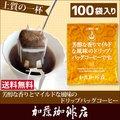 ~芳醇な香り~【100袋】上質のドリップバッグコーヒーセット【送料無料】/ドリップコーヒー/お中元 暑中見舞い お祝い 御祝 贈り物 ギフト