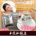 カフェインレスドリップバッグコーヒー(コロンビアスペシャル)40袋/ノンカフェイン/ドリップコーヒー