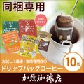 【同梱専用】ドリップバッグコーヒー10袋