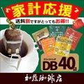 家計応援珈琲福袋【DB】(G10・芳10・深10・グァテ10・鯱10)