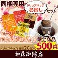 【同梱専用】ドリップバッグコーヒー20袋お試しセット(芳4・深4・グァテ4・鯱4・G4)/ドリップコーヒー
