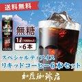 スペシャルティアイスリキッドコーヒー【6本】セット/無糖 父の日 お中元 お祝い 御祝 贈り物 ギフト