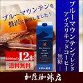 ブルーマウンテンブレンドアイスリキッドコーヒー【12本】セット