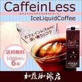 カフェインレスアイスリキッドコーヒー【6本】セット/ノンカフェイン