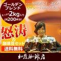 2kg入・怒涛の珈琲豆セット[G500×4]/グルメコーヒー豆専門加藤珈琲店
