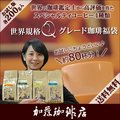 (200gVer)世界規格Qグレード珈琲福袋(お菓子・Qグァテ・Qホン・Qブラ・Qミャンマー/各200g)/珈琲豆