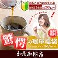 (200gVer)驚愕の珈琲福袋(春・Qメキ・Qグァテ/各200g)【送料無料】/珈琲豆