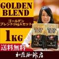 [1kg]ゴールデンブレンドセット(G500×2)/珈琲豆