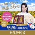 感謝の珈琲福袋(夏・Qホン・Qグァテ・Hコロ)【送料無料】/珈琲豆