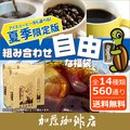組み合わせ自由な福袋 (各500g)/珈琲豆 コーヒー/お中元 暑中見舞い お祝い 御祝 贈り物 ギフト
