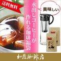 美味しい水出しコーヒーが作れる珈琲(コーヒー)福袋[ヨーロ×2・メジャースプーン]/珈琲豆