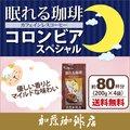 [200g4袋]眠れる珈琲コロンビアスペシャル(Dコロ×4/各200g)(デカフェ・カフェインレスコーヒー)/珈琲豆/ノンカフェイン