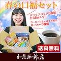 春の口福セット(ブル・Qエル・Qタン・G・鯱・深・芳・ゴールデン・ローカーミニ5種類)